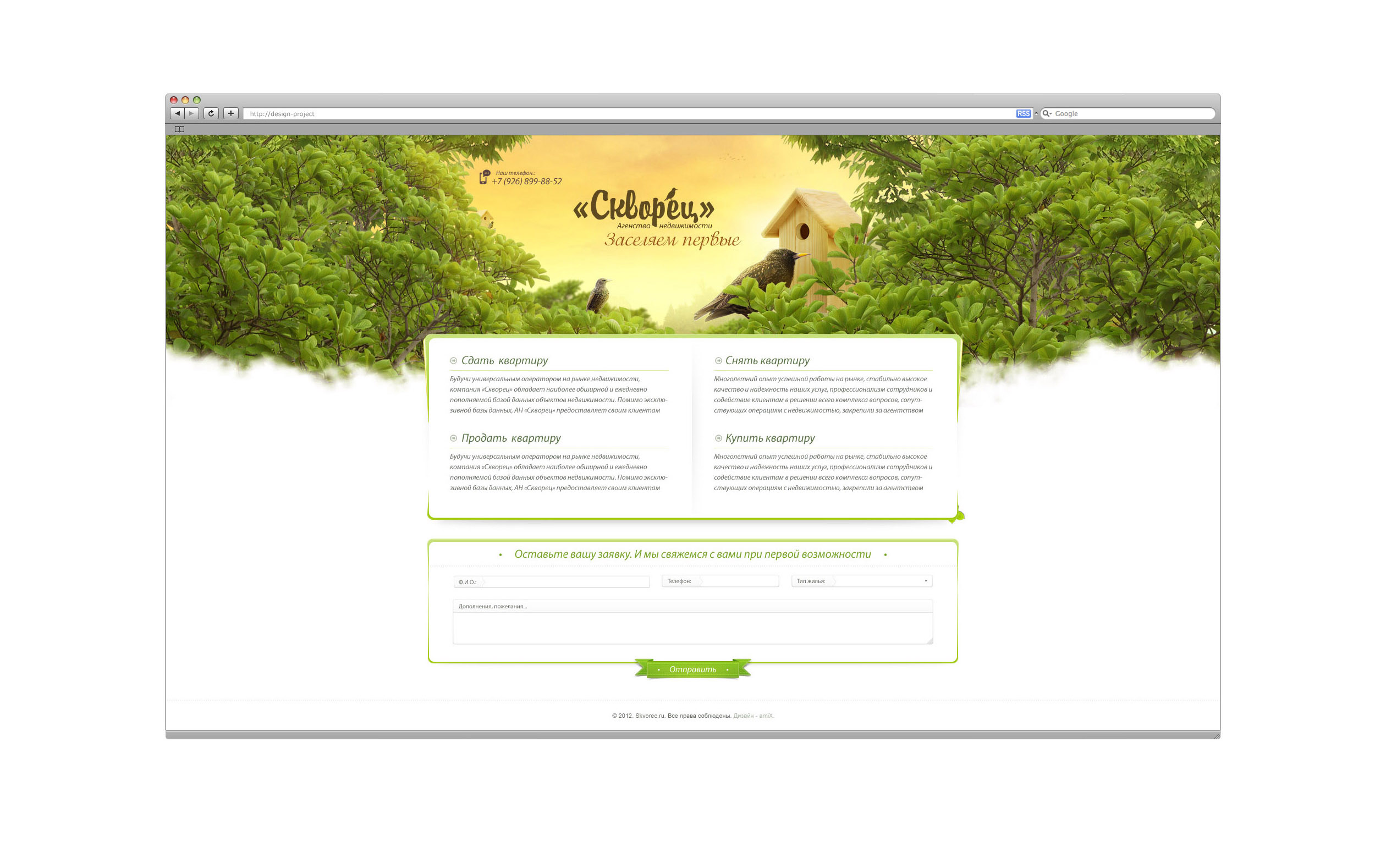 Дизайн главной страницы сайта фото f_50360e9ddb840.jpg
