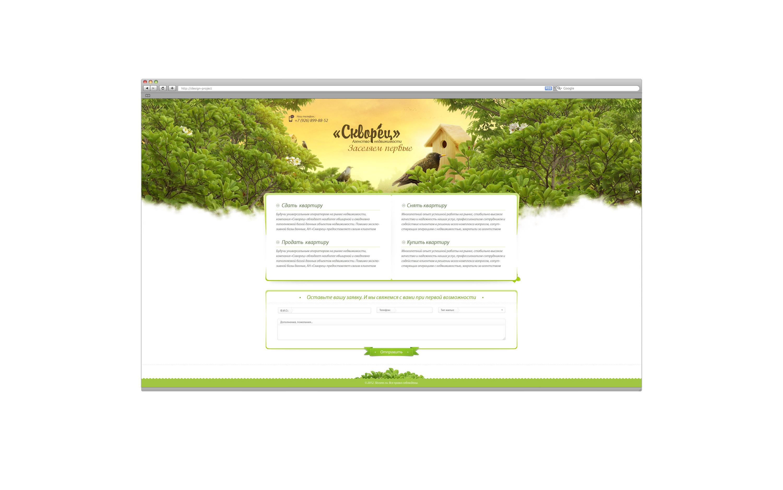 Дизайн главной страницы сайта фото f_5036b7d06ec3a.jpg