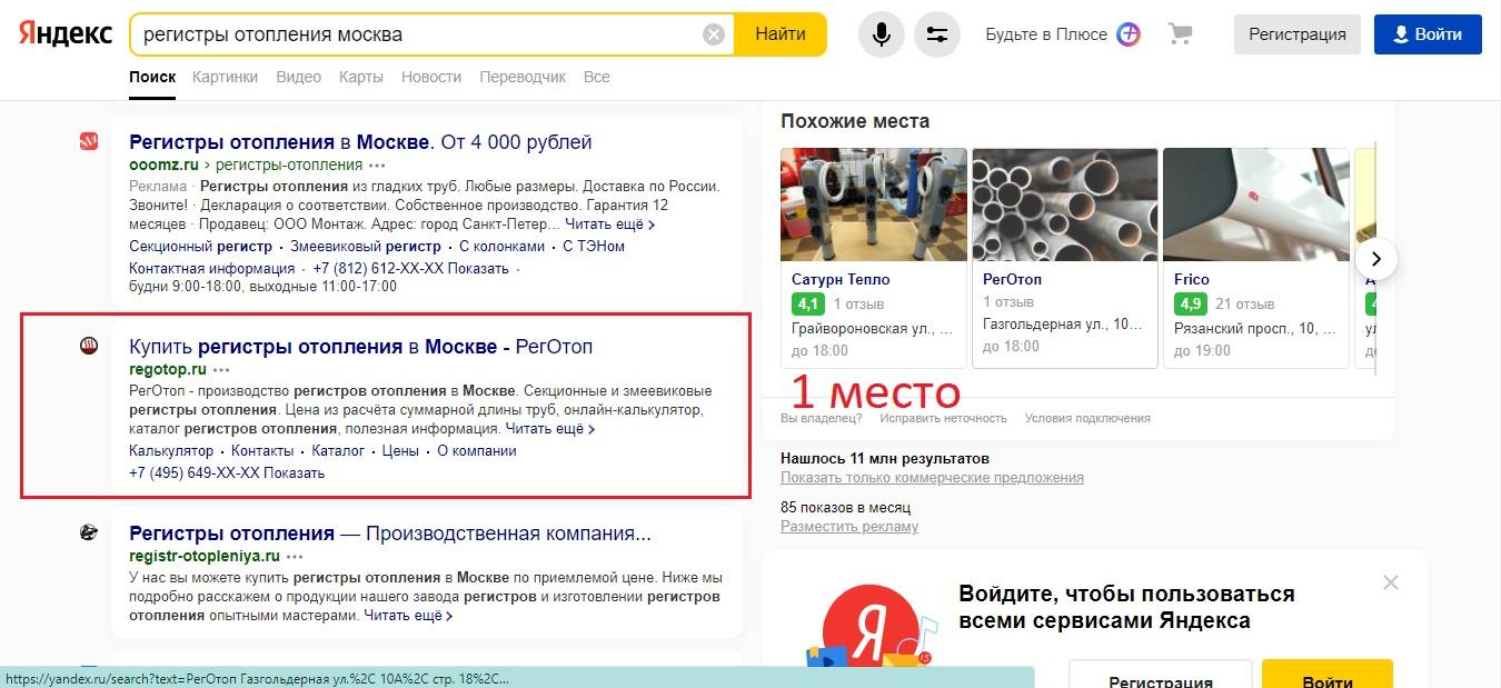 Регистры отопления - РогОтоп, Москва: ТОП 1