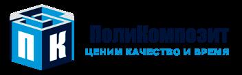 """ООО """"Поликомпозит"""""""