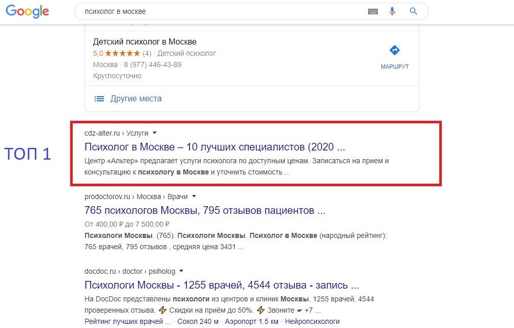 """Вывод ВЧ """"психолог москва"""" в ТОП Google с нуля для клиники + отзыв"""