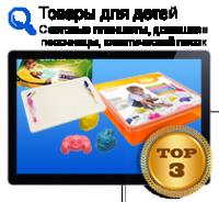 Интернет магазин товаров для детей