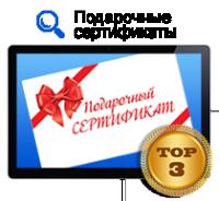 Сайт подарочный сертификатов
