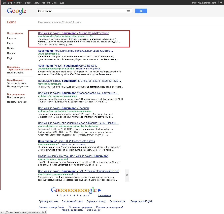 Поисковая система Google (Россия)