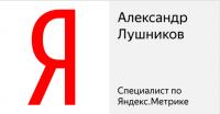 Сертификат по Метрике