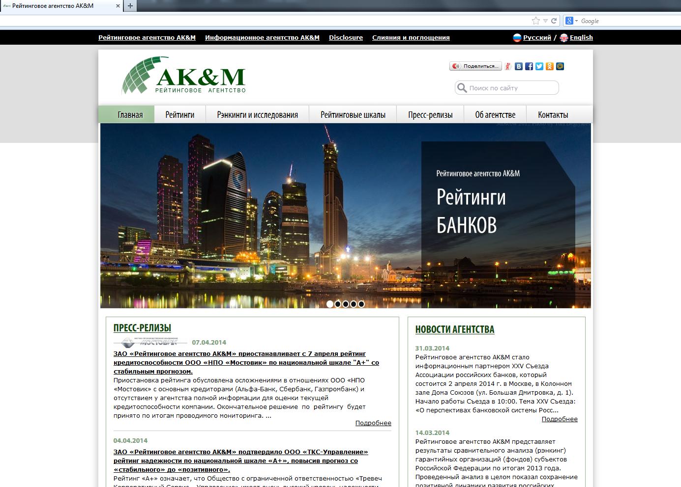 Рейтинговое агентство АК&М