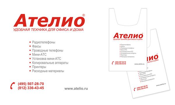 Пакет Ателио