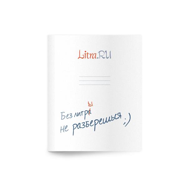 Тетрадь Litra.ru