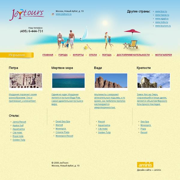 Joytours — Иордания