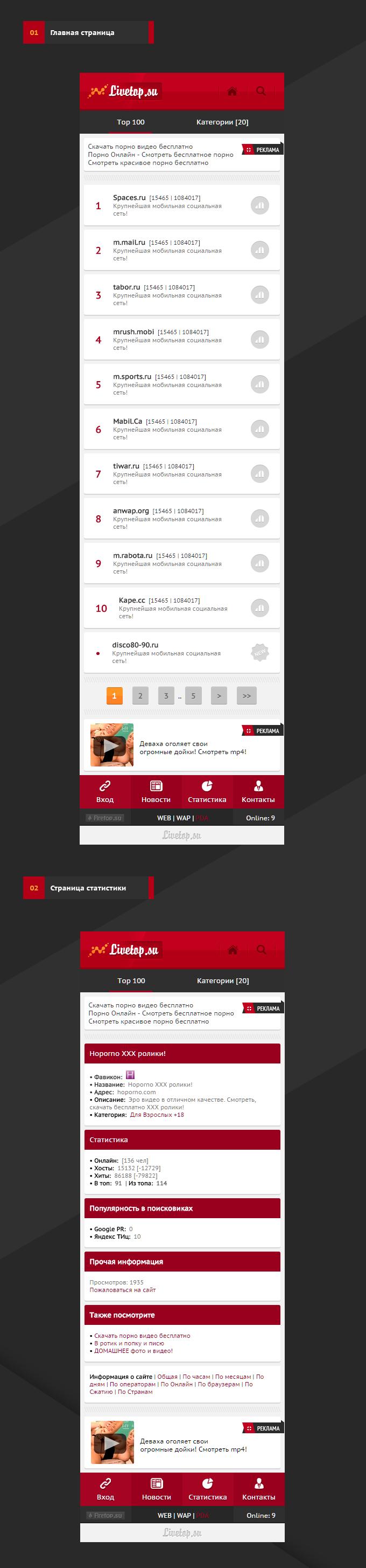 Дизайн сайта топ рейтинга [макет | верстка]