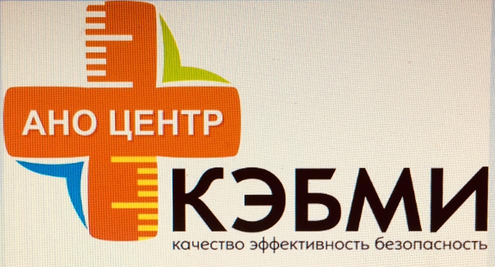 Редизайн логотипа АНО Центр КЭБМИ - BREVIS фото f_3905b1d8994a6776.jpg