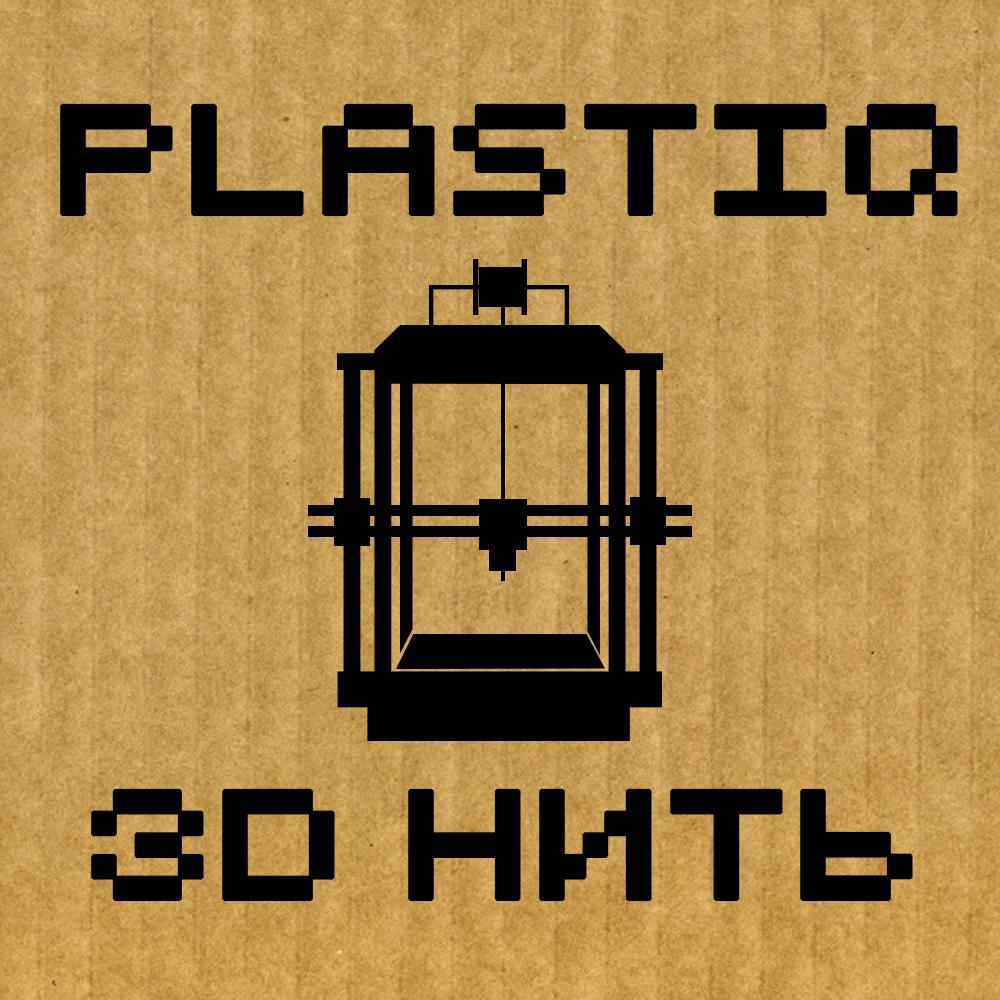 Разработка логотипа, упаковки - 3д нить фото f_8395b686e0e9235e.jpg
