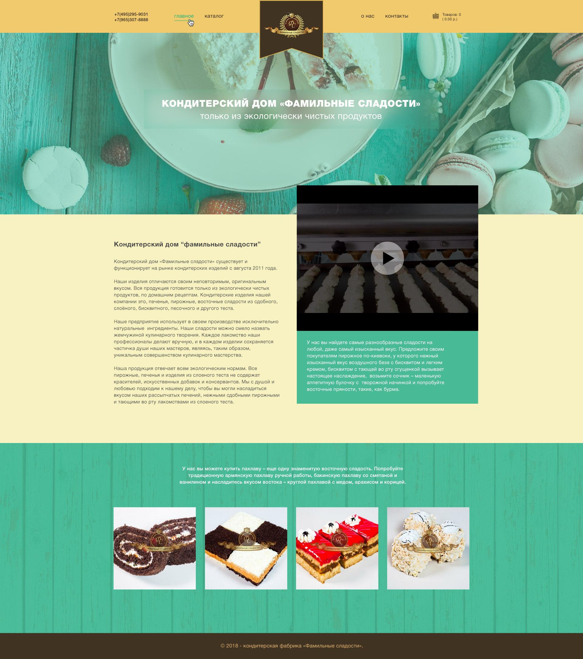 Редизайн главной страницы сайта кондитерского производства фото f_4975aa0b4d37c526.jpg