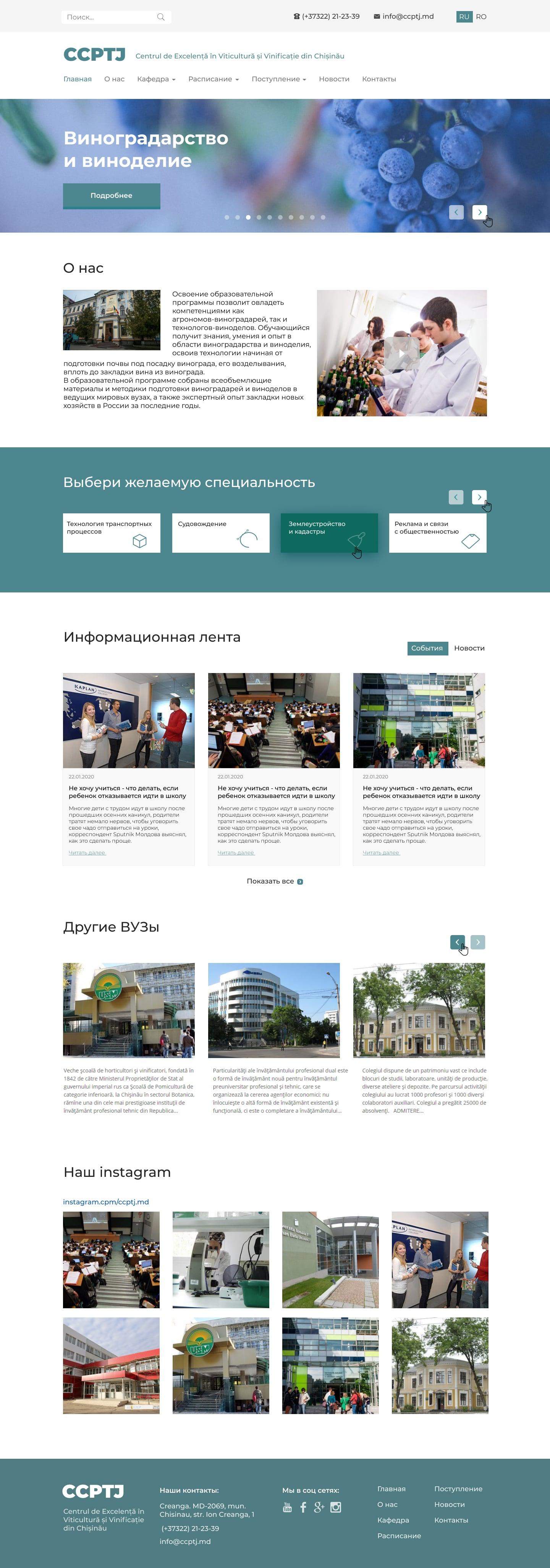 Разработка дизайна сайта колледжа фото f_4095e5eb21938c33.jpg