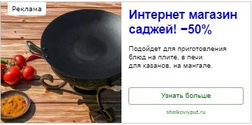 Ниша - сковороды садж