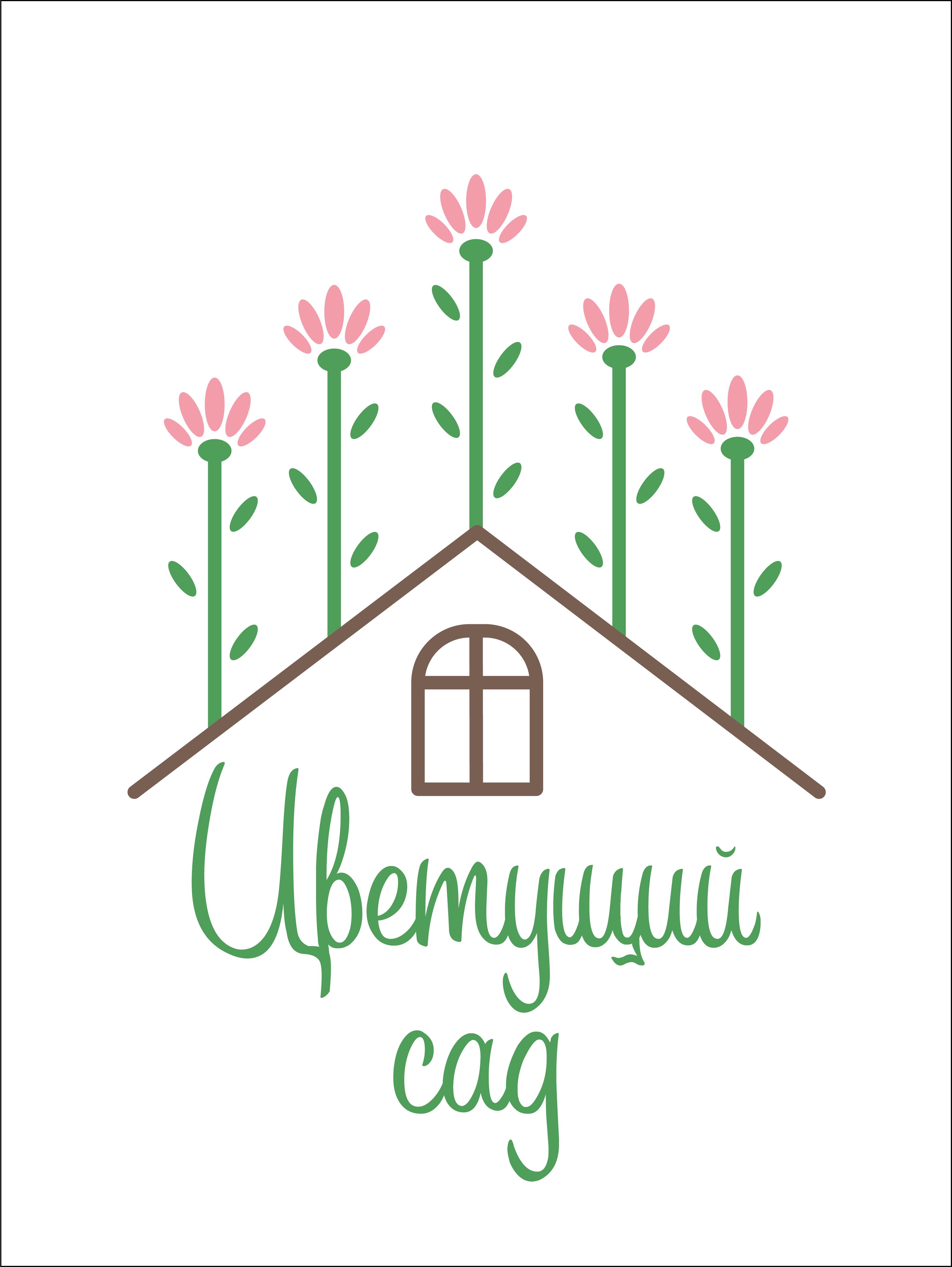 "Логотип для компании ""Цветущий сад"" фото f_4705b6a84ce63991.jpg"