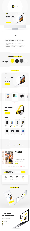 Интернет-магазин электроники Radioshak