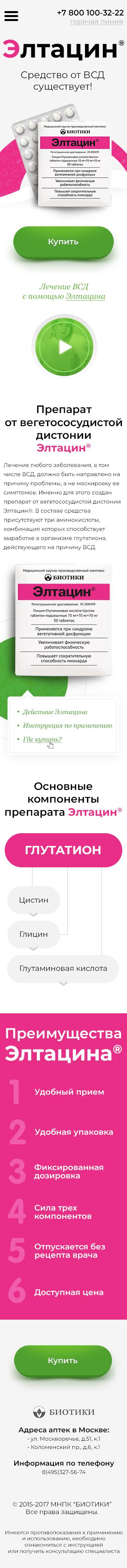 Дизайн главной страницы сайта лекарственного препарата фото f_0735c88cfc025835.jpg