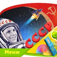Оформление группы вконтакте СССР и 90-е