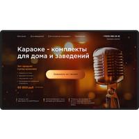 Первый экран karaoke