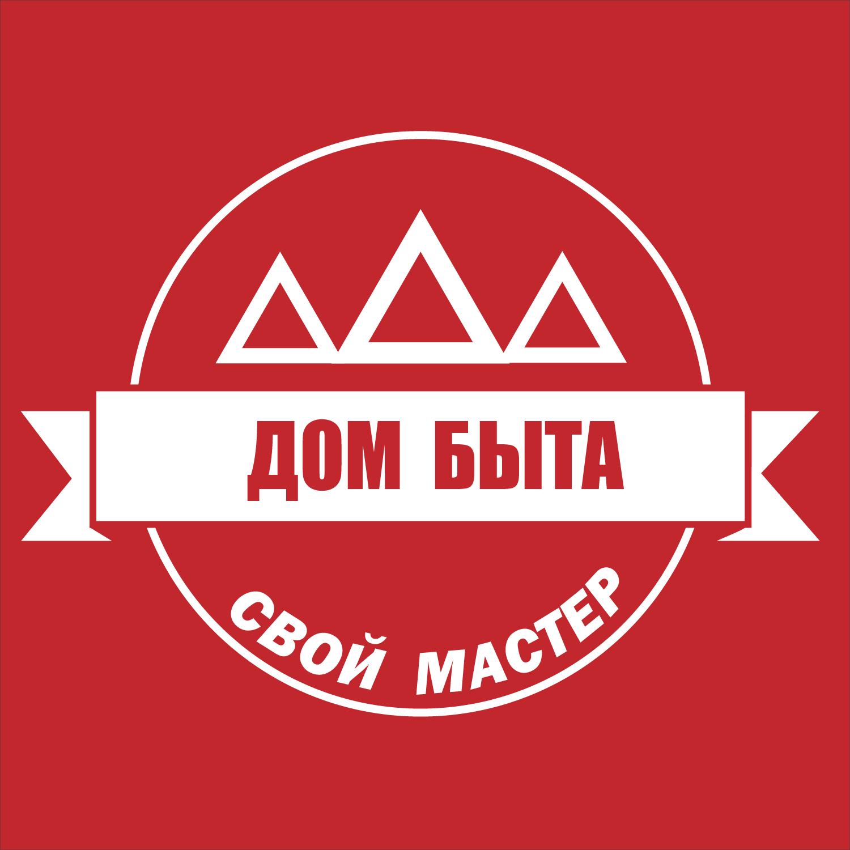 Логотип для сетевого ДОМ БЫТА фото f_4175d7d347396a91.png