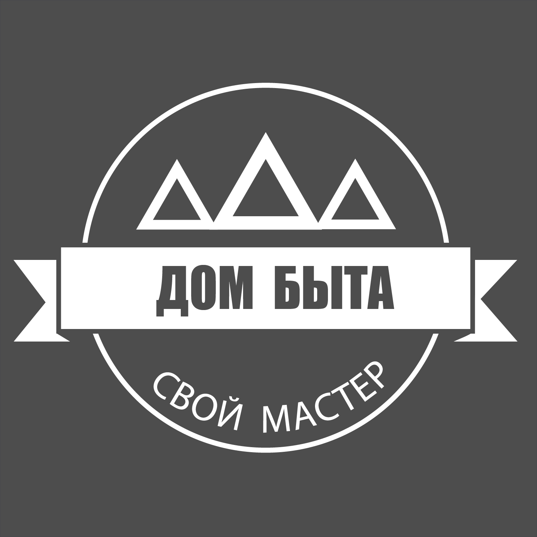 Логотип для сетевого ДОМ БЫТА фото f_7565d7d346fd8139.png