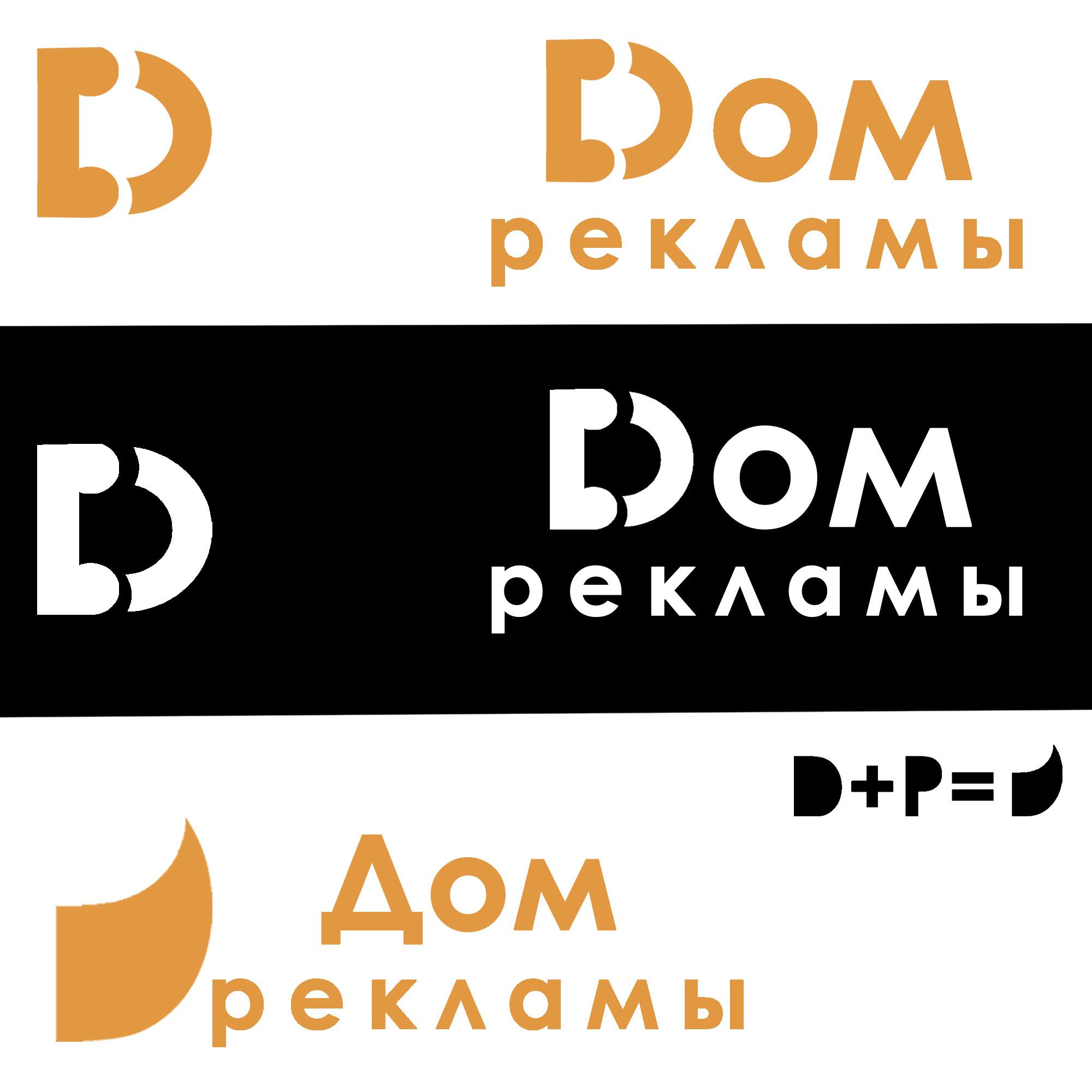 Дизайн логотипа рекламно-производственной компании фото f_7905edbd87a7913f.jpg