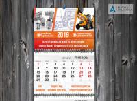 Календарь Гидросистемы