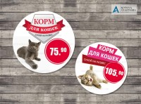 Ценники Корм для кошек