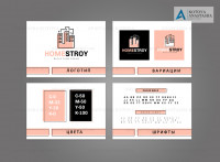 Логобук Home stroy