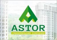 Строительная компания Astor