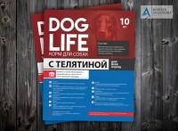 Листовка корм для собак(1)