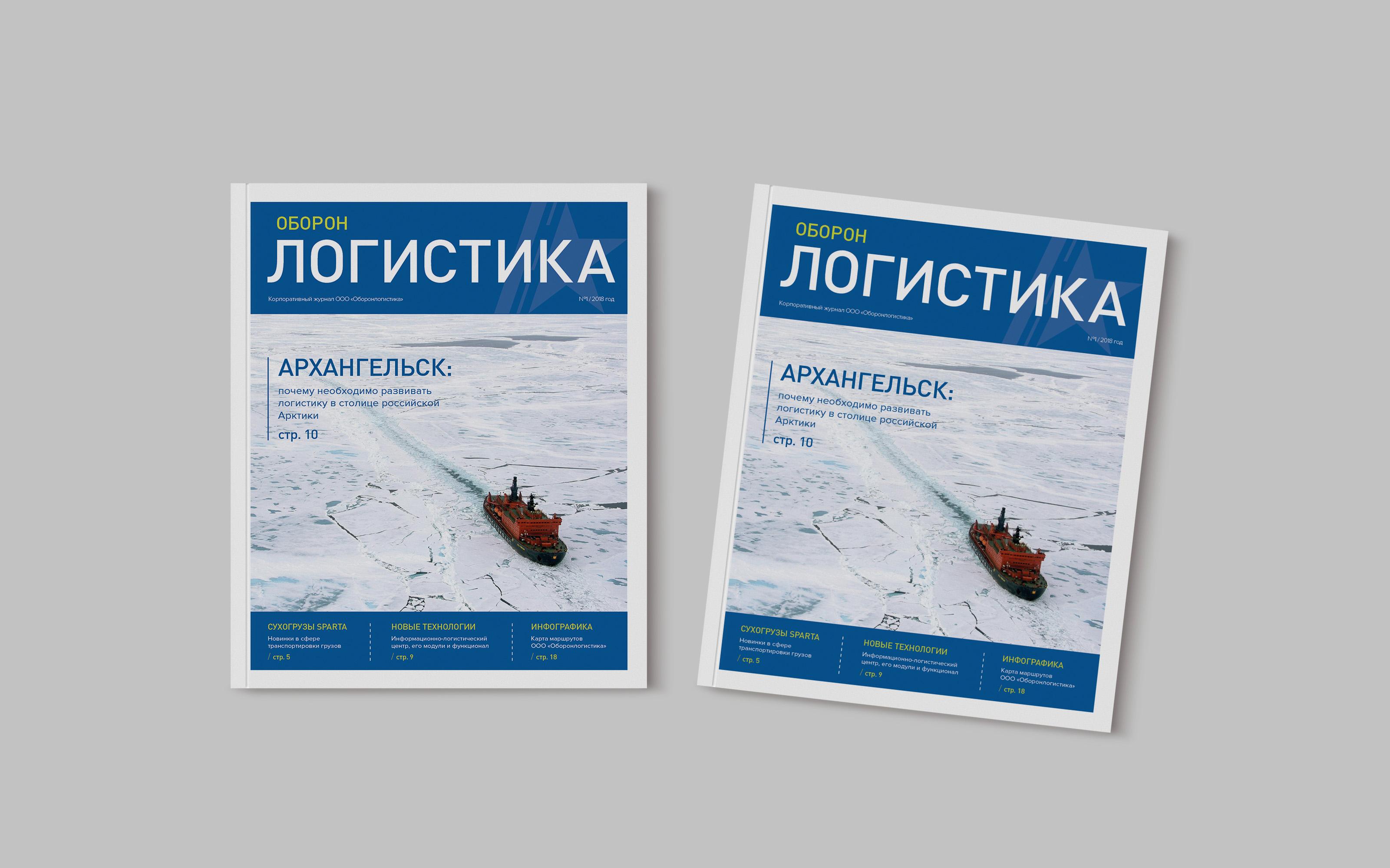 Разработка дизайна издания и создание шаблона для верстки фото f_7635aa02d9b39fb5.jpg