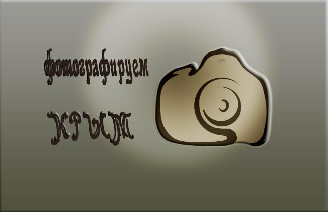 ЛОГОТИП + фирменный стиль фотоконкурса ФОТОГРАФИРУЕМ КРЫМ фото f_0425c0a38bf888ec.jpg