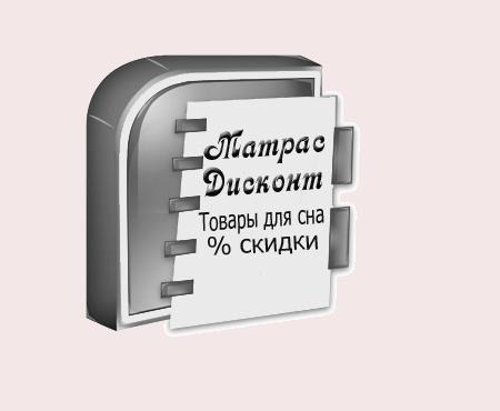 Логотип для ИМ матрасов фото f_1455c983fbe18466.png