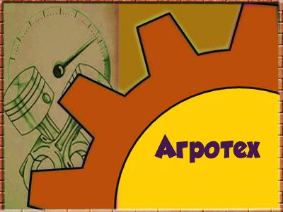 Разработка логотипа для компании Агротехника фото f_1925c014b69edb0f.jpg
