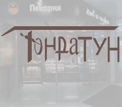 Логотип для Пекарни-Тандырной  фото f_2125d900702375d0.png
