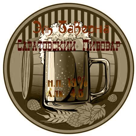Разработка логотипа для частной пивоварни фото f_7055d7d943b4ab02.png