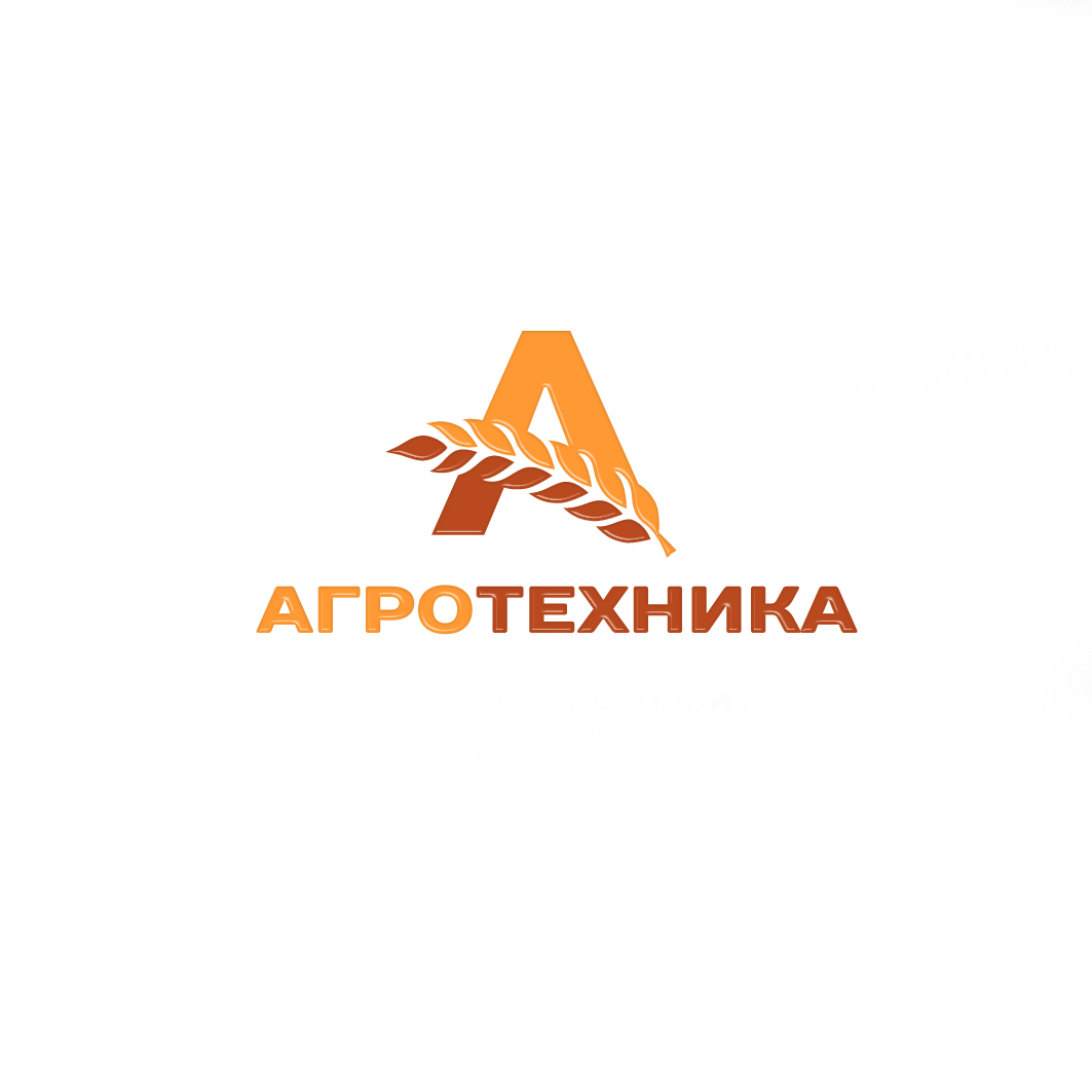 Разработка логотипа для компании Агротехника фото f_6545c043d1624d02.jpg