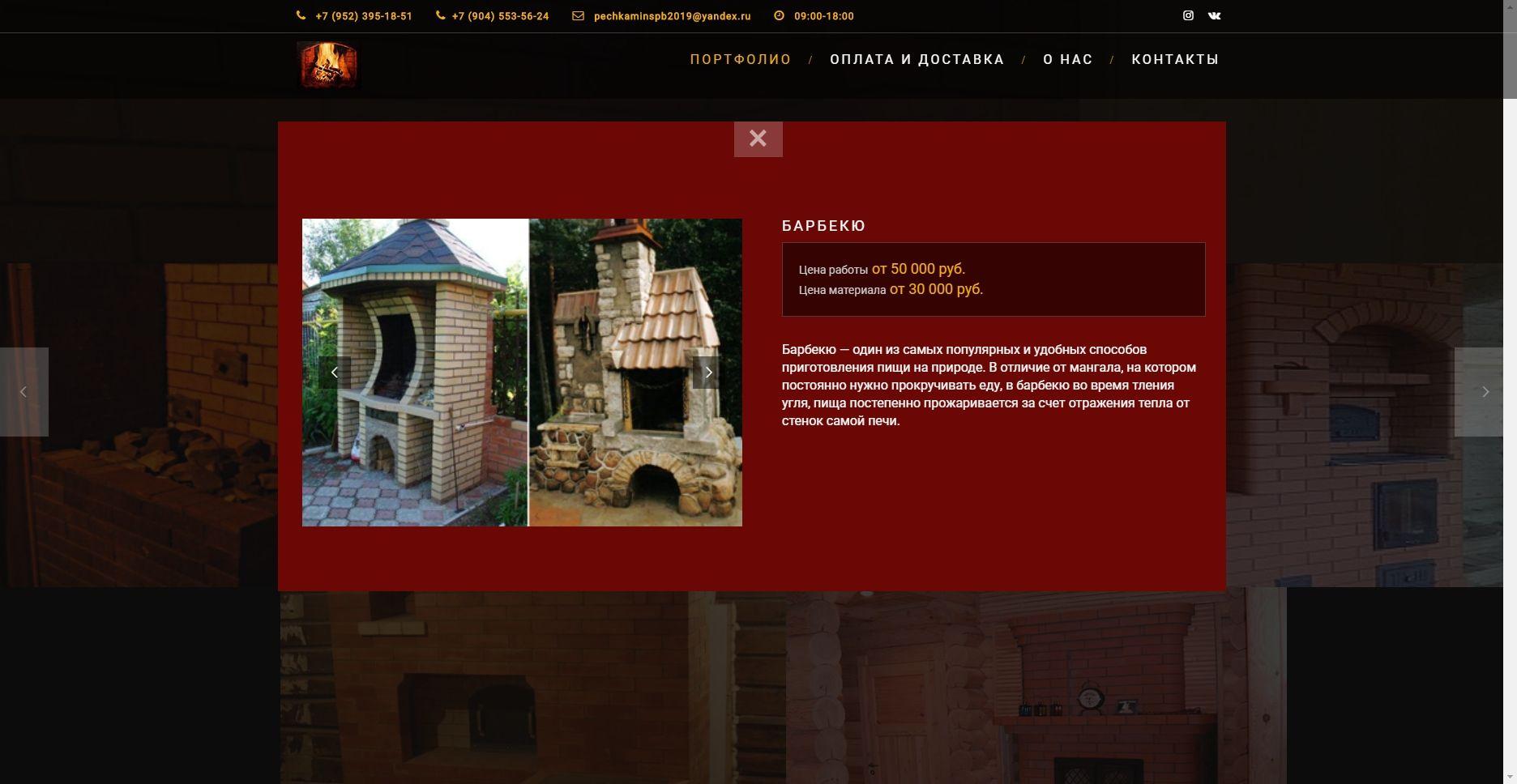 Сайт для компании по изготовлению печей и каминов - http://pechkaminspb.andreaszak.ru