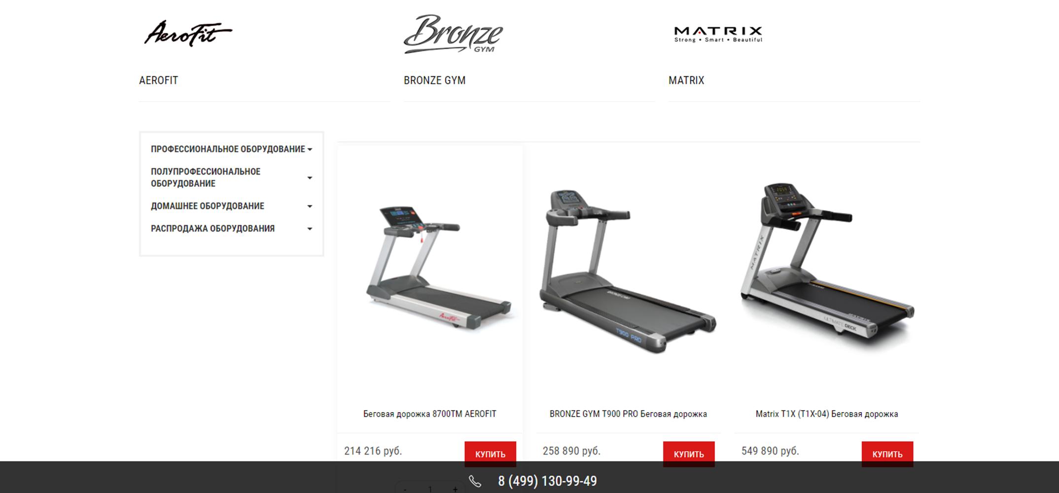 Интернет магазин спортивных товаров на 1C-Bitrix