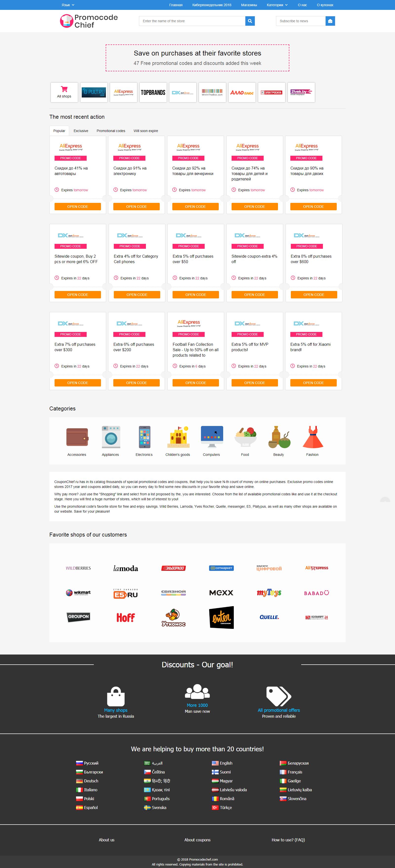 Редизайн сайта на Wordpress и добавление мультиязычности - http://coupon.andreaszak.ru/