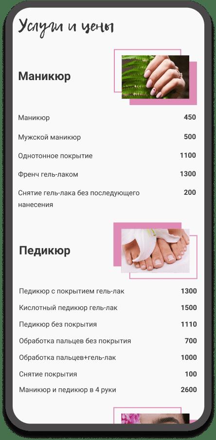 "Лендинг для студии nail-арта ""Tiara Nail Studio"" - http://tiaranailstudio.ru/"