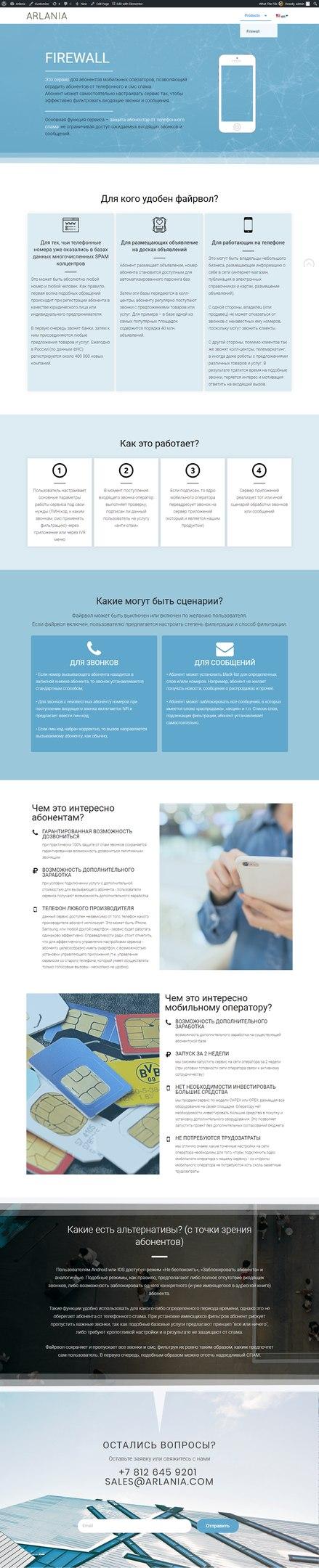Мультиязычный сайт на Wordpress для небольшого стартапа - https://arlania.com/