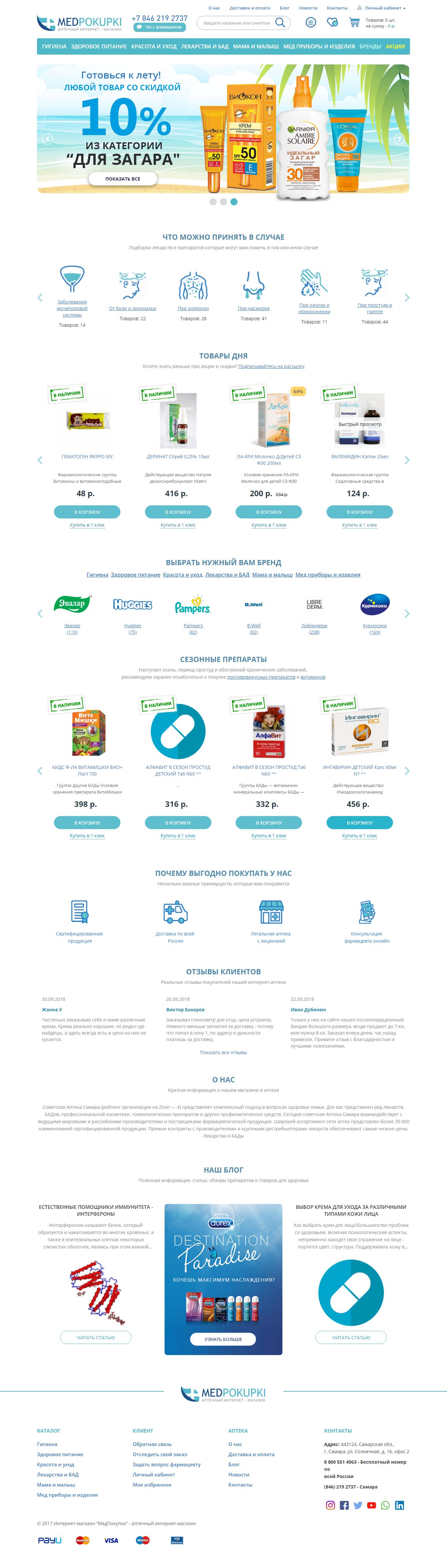 Аптечный интернет-магазин на Opencart - https://med.andreaszak.ru
