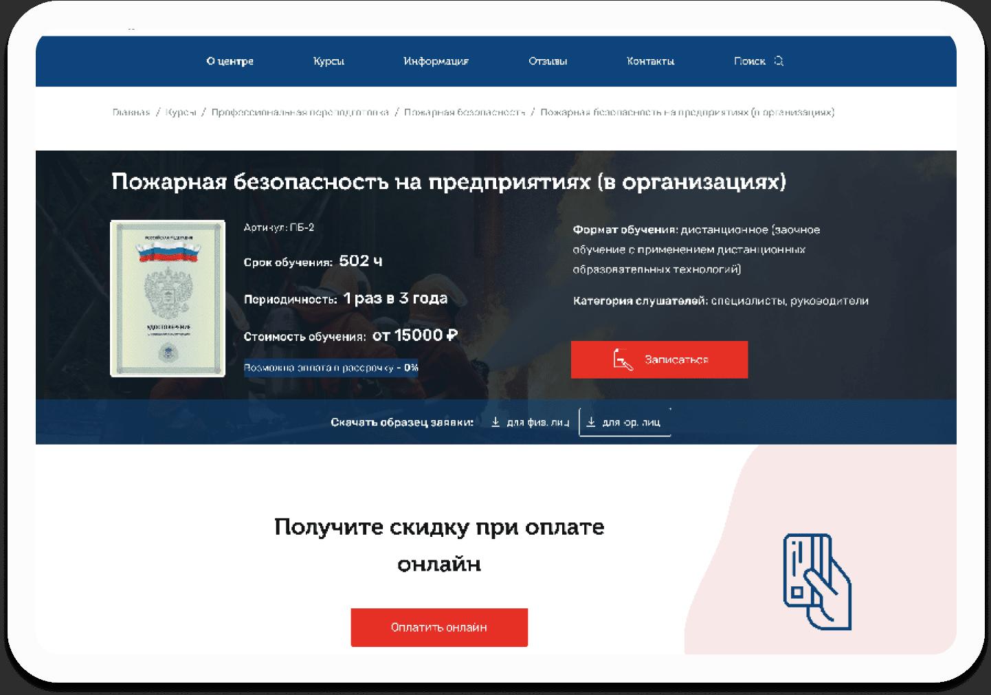 Новый сайт для центра повышения квалификации и обучения «ЕЦПК» - https://ецпк.рф/