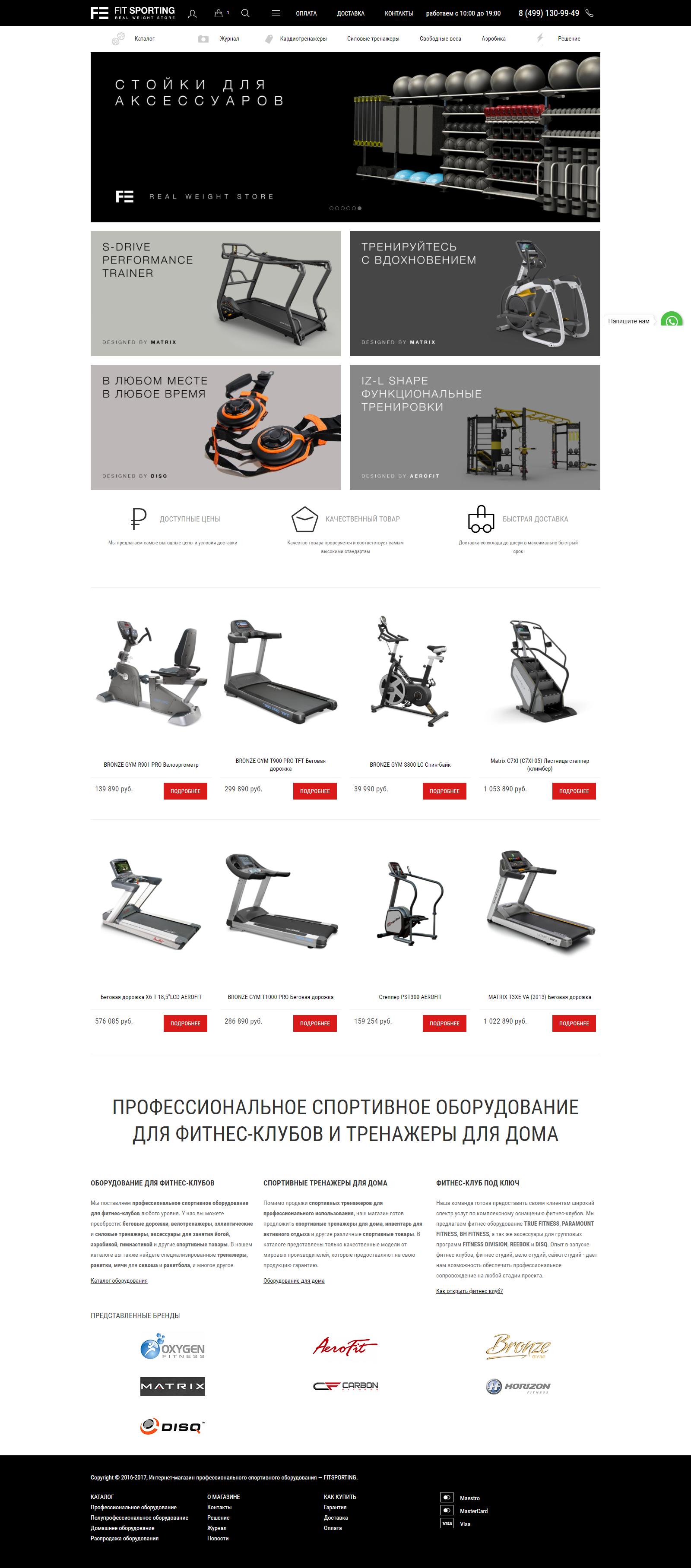 Fitsporting.ru - магазин спортивных товаров на 1С Битрикс