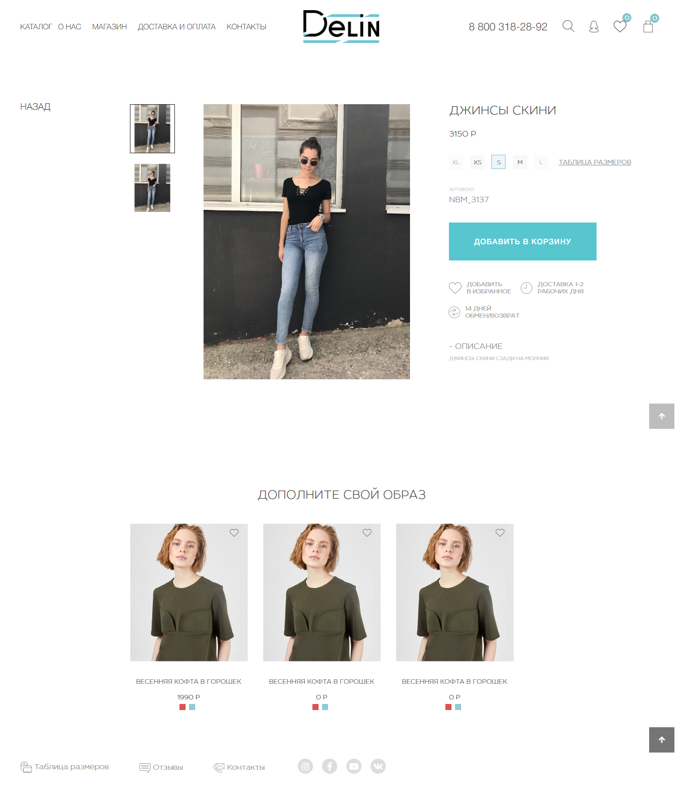 Магазин женской одежды на Opencart 3 - https://delin-shop.ru/
