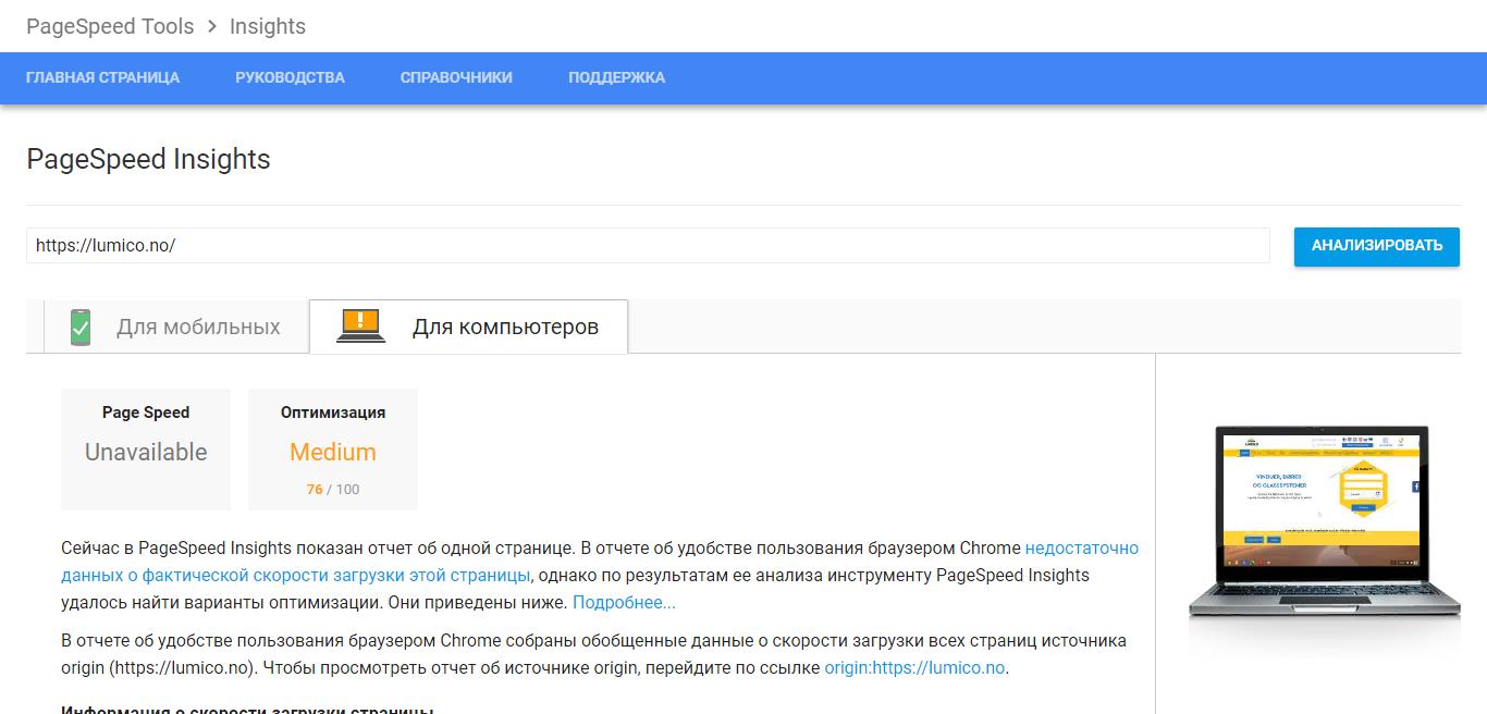 Оптимизация по скорости загрузки и ответа сервера - https://lumico.nu/