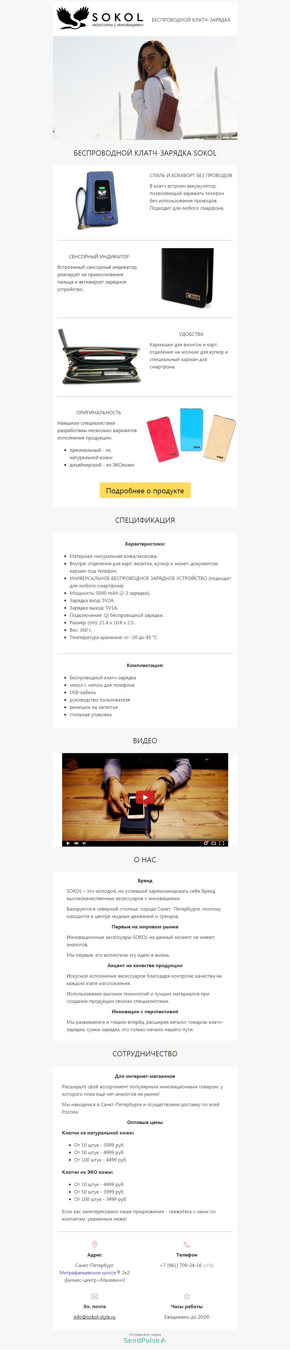 Настройка и ведение Я.Директ, Adwords, Я.Маркет, E-mail marketing для sokol-style.ru